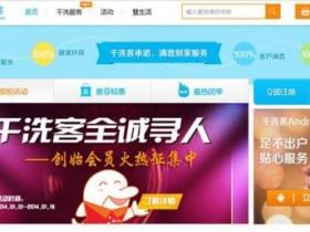 """干洗客CEO李杰:互联网""""云洗涤""""时代的到来"""