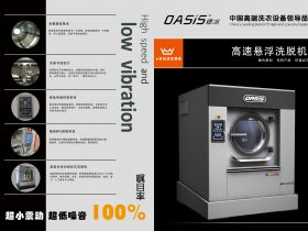 绿洲水洗机整机配置水平国内最高