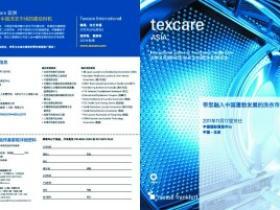 亚洲北京国际纺织品专业处理(洗衣)展览会