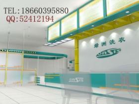 我开干洗店的由来 济南绿洲洗衣干洗店加盟连锁品牌