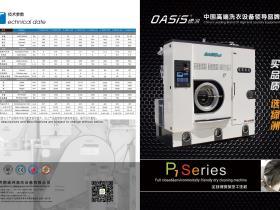P7系列四氯乙烯干洗机