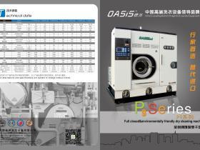P9系列四氯乙烯干洗机
