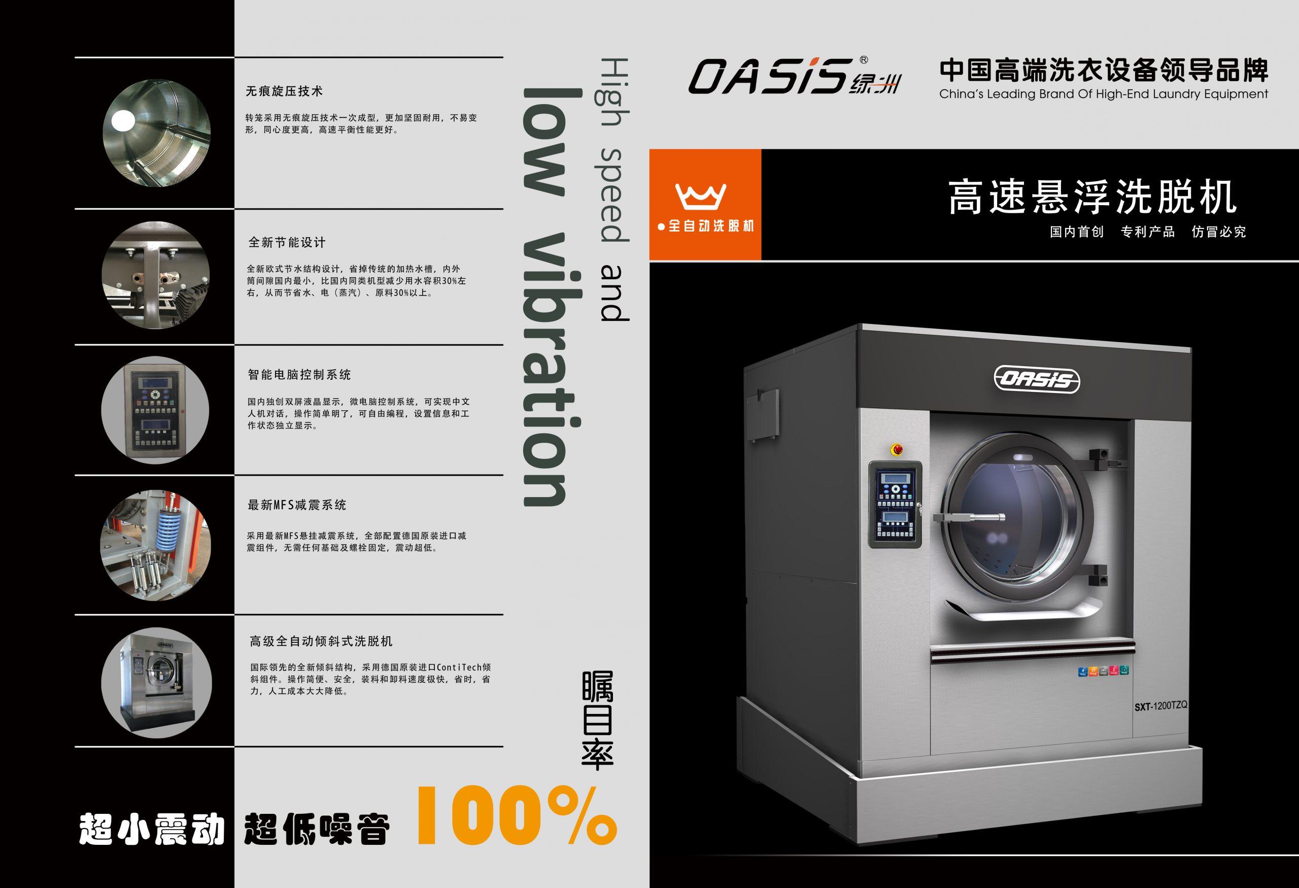 全自动洗脱机-水洗机